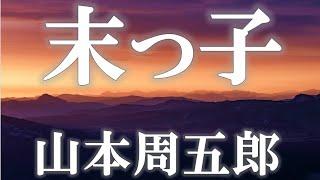 【朗読】末っ子 山本周五郎 読み手アリア