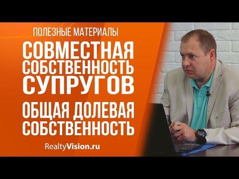 Совместная собственность супругов. Общая долевая собственность [RealtyVision.ru]