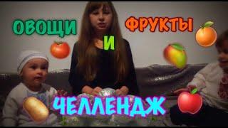 Познавательное видео для детей Полезная еда овощи фрукты ягода и СЮРПРИЗ