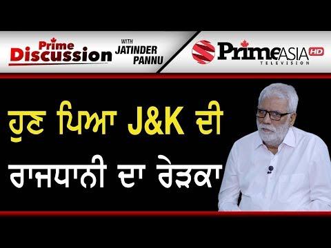 Prime Discussion (955) || ਹੁਣ ਪਿਆ J&K ਦੀ ਰਾਜਧਾਨੀ ਦਾ ਰੇੜਕਾ