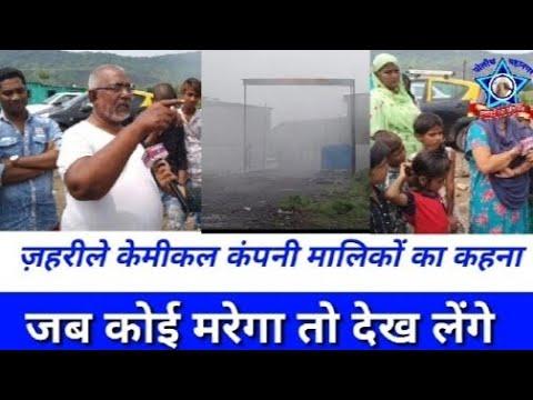 ज़हरीले केमीकल कंपनी मालिकों का कहना है कि कोई मरेगा तो देख लेंगे || Police Mahanagar