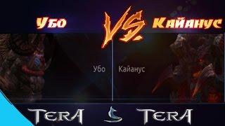 TERA online (RU) Бои БАМов - Убо против Кайанус(и как это цензура игры проморгала...)