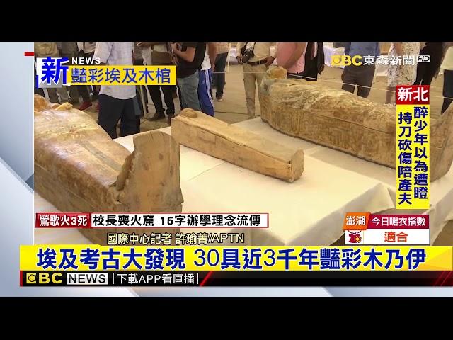 最新》埃及考古大發現 30具近3千年豔彩木乃伊