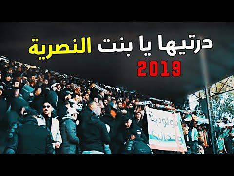 New Chant MCA 2019 : Dertiha Ya Bent Nasria - درتيها يا بنت النصرية