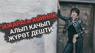 Алина Жетигенова Жардам берем деп жалаага калдым