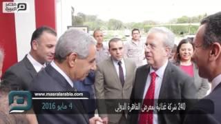 مصر العربية 240 شركة غذائية بمعرض القاهرة الدولي