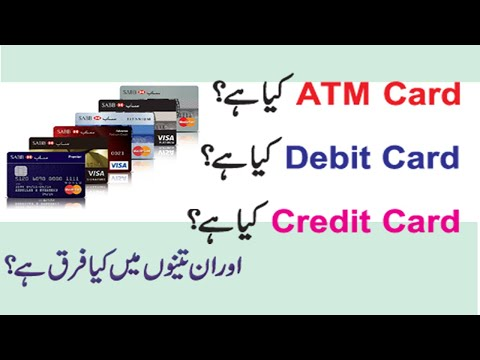 Difference Among ATM Card, Debit Card And Credit Card | Urdu