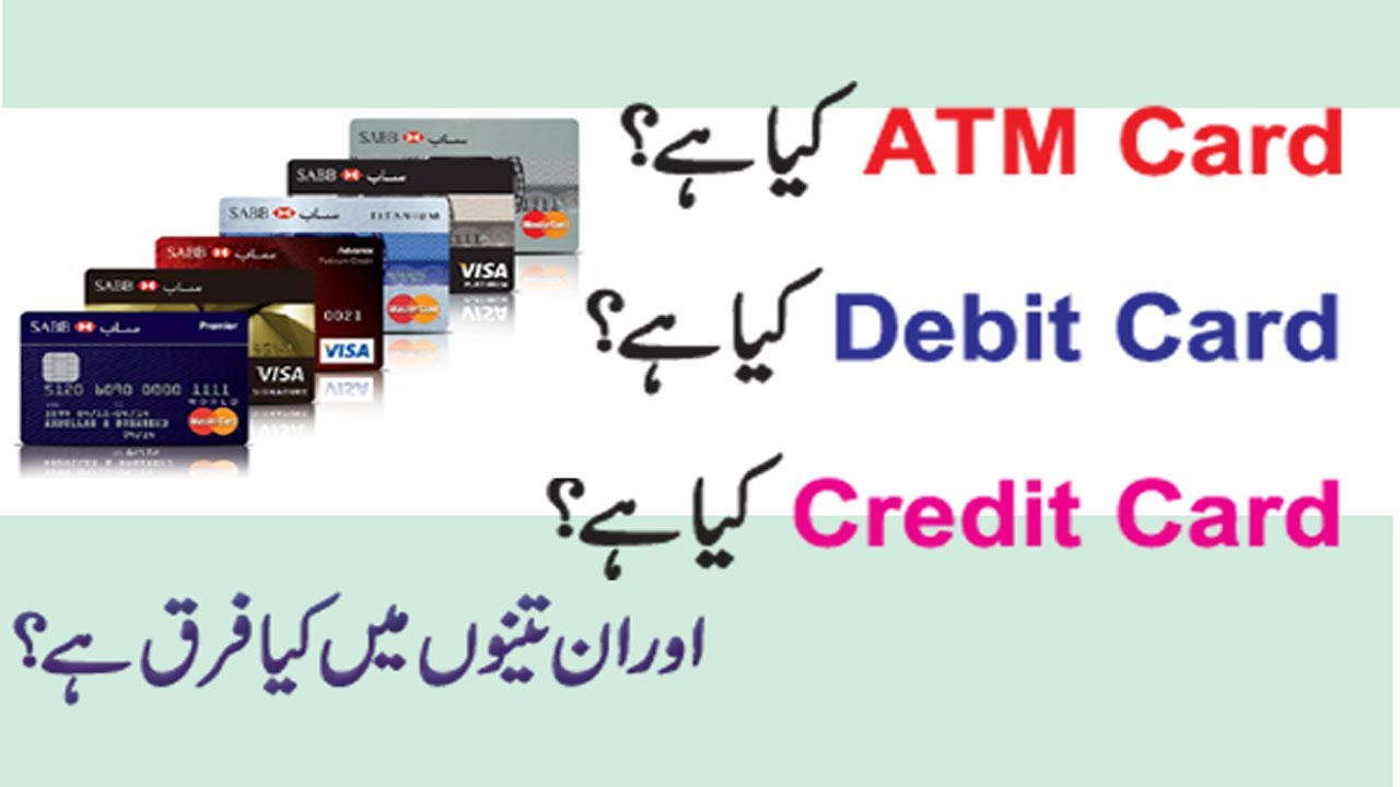 Download Difference among ATM Card, Debit Card and Credit Card   Urdu