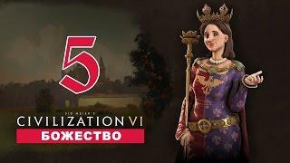 Прохождение Civilization 6 #5 - ПЕРЕЗАПУСК [Польша - Божество]