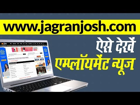 How To Check Employment Newspaper This Week Online For Free & Download Job Notifications PDF & Form