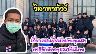เที่ยวเบลเยี่ยมไปกับคุณสา พารู้จักน้องๆU20ทีมไทย | EP 285 วิลาพาทัวร์
