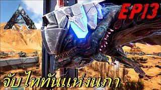 BGZ - ARK Extinction EP#13 จับไททันเเห่งนภา Tame Desert Titan