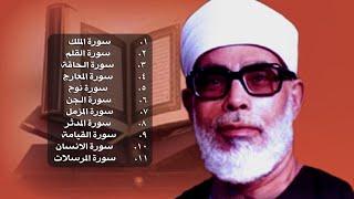جزء تبارك - محمود خليل الحصري رحمه الله - حفص عن عاصم