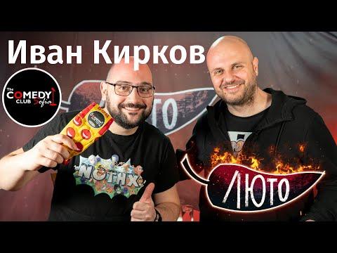 ЛЮТО с Иван Кирков | Сезон 1 | Eпизод 6
