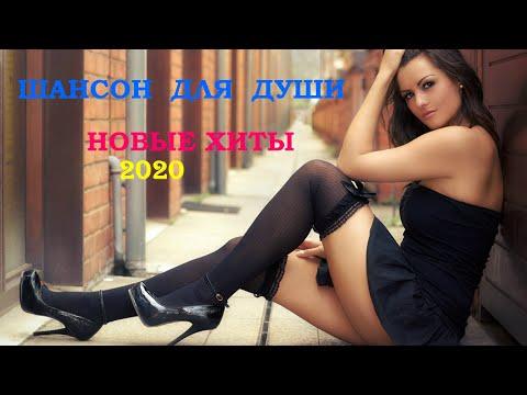 💕 ДУШЕВНЫЕ ПЕСНИ ШАНСОНА / НОВЫЕ ХИТЫ / РУССКИЙ ШАНСОН
