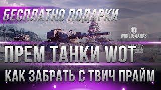КАК ПОЛУЧИТЬ ПРЕМ ТАНКИ С ТВИЧ ПРАЙМ WOT, 6 ПРЕМОВ ХАЛЯВА КАК ПОДКЛЮЧИТЬ TWITCH PRIME world of tanks
