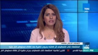 أخبار TeN - استشهاد شاب فلسطيني إثر إصابته بجروح خطيرة بعد إطلاق مستوطن النار علية