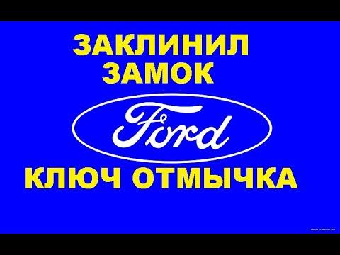 Ford Focus 2  заклинил замок зажигания ремонт 8 925 507 33 09 ключ отмычка.