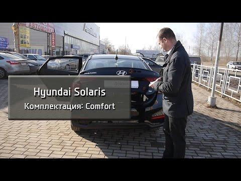 Новый Hyundai Solaris комплектация Comfort