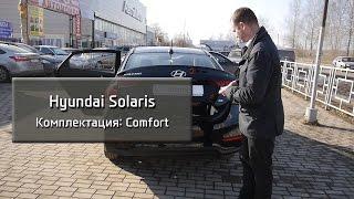 Новый Hyundai Solaris комплектация Comfort смотреть