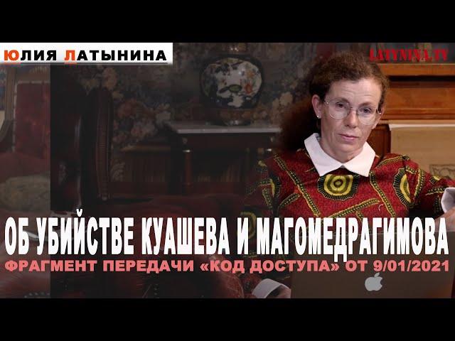 Юлия Латынина /Об убийстве Куашева и Магомедрагимова / LatyninaTV /