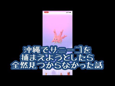 フレンド 沖縄 ポケモンgo