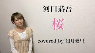 【フル/歌詞】河口恭吾 桜 cover 如月愛里
