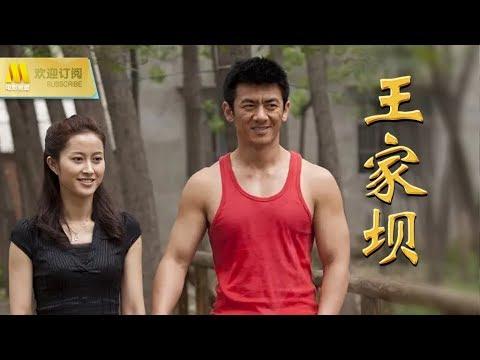 【1080P Full Movie】《王家坝》众志成城,团结一致对抗凶险的自然灾害——王家坝洪灾 (任天野 / 李心敏 /袁志博 主演)