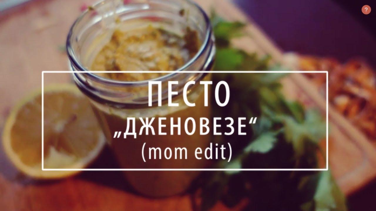 РЕЦЕПТИ | ИКОНОМИЧНО ПЕСТО (и по-вкусно) | mom edit