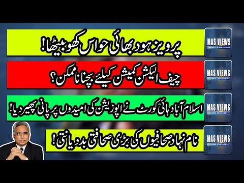 Fake Journalism Exposed [Pervaiz Hood Boy Lost His Mind | No Escape For Chief Election Commission]