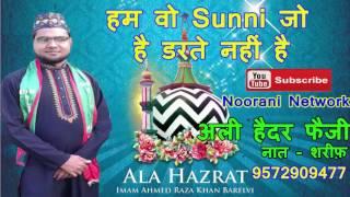 New Islamic Naat 2017 Classical Andaz Me - हम वो सुन्नी है डरते नहीं है - Ali Haider Faizi