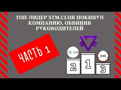Топ-лидер STM.Club покинул компанию, обвинив руководителей Лебедева и Колногорова. Часть 1.