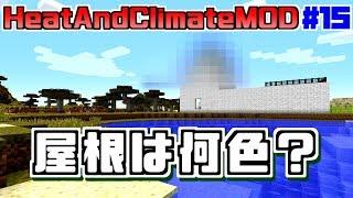 【HaC】#15 ~自然と戦うMOD~ 引き続き建築!白が際立つ屋根つくり!【HeatAndClimateMOD】