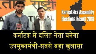 कर्नाटक में दलित नेता बनेगा उपमुख्यमंत्री\  DALIT WILL BECOME DEPUTY CHIEF MINISTER IN KARNATAKA