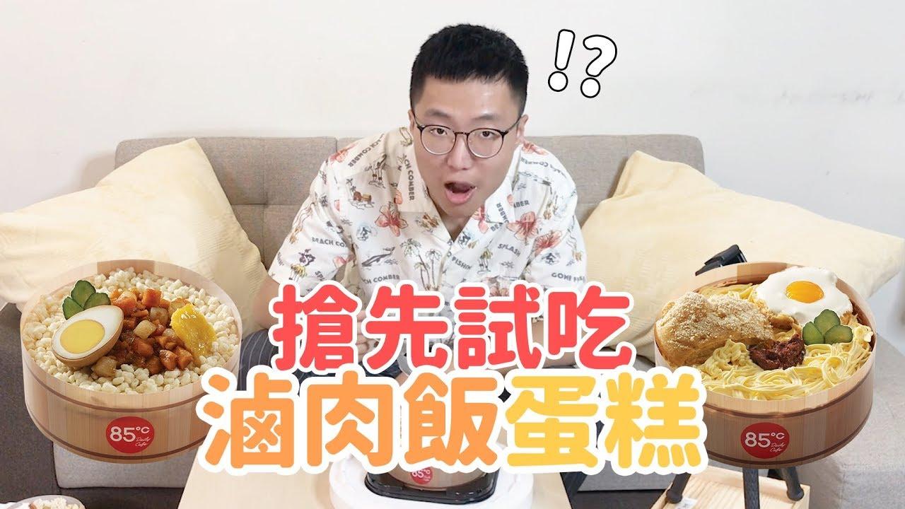 滷肉飯口味的蛋糕!? 搶先試吃85度C新品便當! - YouTube