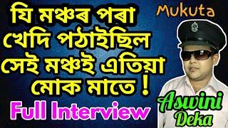 First YouTube interview With 'Beharbari Outpost' Mukuta - Aswini Deka by Bhukhan pathak