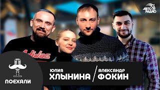 Александр Фокин и Юлия Хлынина  - как получили главные роли и чего ждать от фильма о Льве Яшине