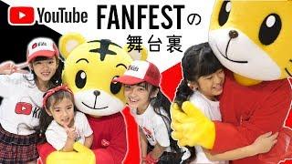 緊張したぁ〜!YouTube FANFEST キッズステージと舞台裏 thumbnail