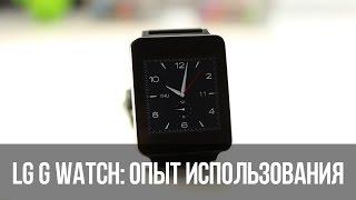 Опыт использования LG G Watch