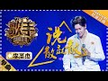 李圣杰《说散就散》-单曲纯享《歌手2018》EP12 Singer 2018【歌手官方频道】
