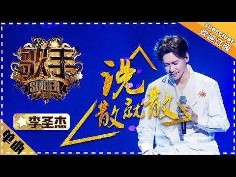 """Sam Lee《说散就散》Gone Is Gone """"Singer 2018"""" Episode 12【Singer Official Channel】"""