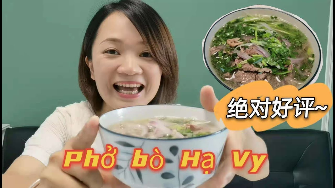Hạ Vy tự nấu phở bò siêu ngon | 小夏自制越南牛肉河粉,绝对好评!!!【Hạ Vy Vlog 】