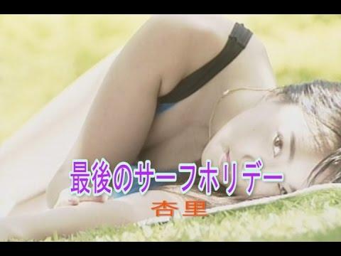 SHARE(瞳の中のヒーロー) (カラオケ) 杏里posted by statslosno