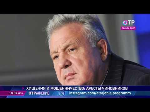 Эксперты Андрей Колядин и Дмитрий Абзалов. Хищения и мошенничество: аресты чиновников