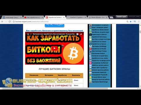 Moon Bitcoin лучший Биткоин кран обзор, отзывы, как вывести