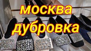 Москва Дубровка Женская одежда и Обувь