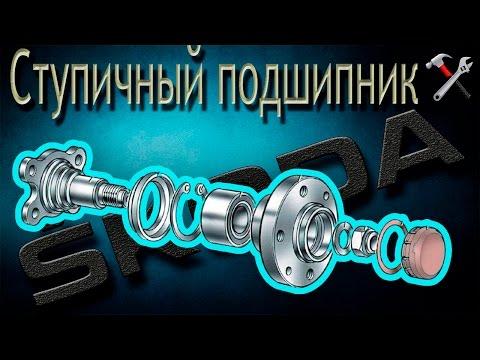 Замена переднего ступичного подшипника Шкода/Skoda