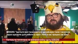 Зйомки кліпу DZIDZIO