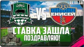 «Краснодар» — «Енисей». Прогноз и ставки на матч РПЛ 11 ноября 2018 года  (3-0)