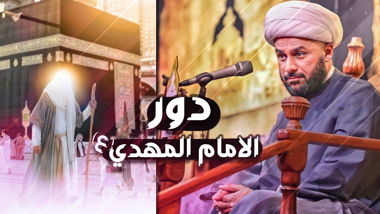ماذا يفعل الإمام المهدي (عج) في غيبته؟ | الشيخ زمان الحسناوي